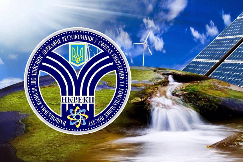 Інформація щодо постанов НКРЕКП № 642 / 2019 рік